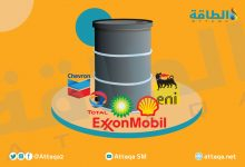 Photo of تراجع الاحتياطيات المؤكدة يهدد مستقبل عمالقة النفط والغاز (تقرير)
