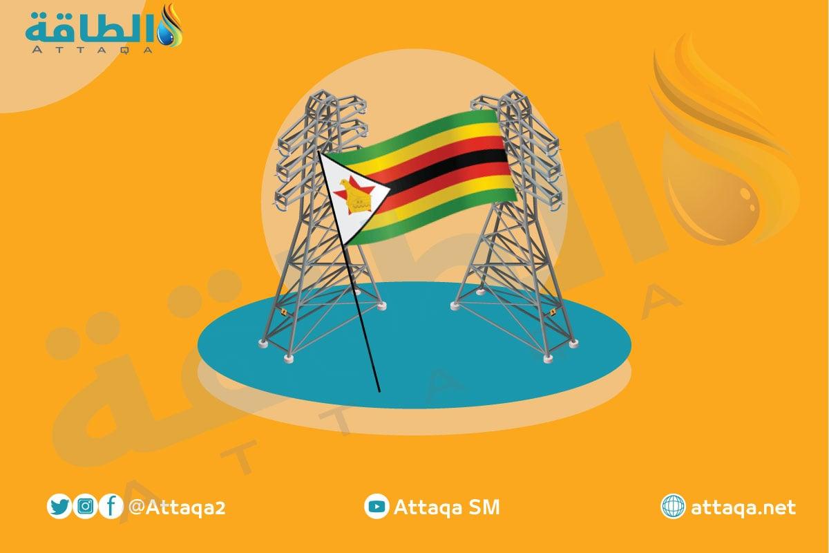 سرقة الكهرباء في زيمبابوي