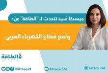 Photo of حوار - جيسيكا عُبيد: 3 مشكلات وراء أزمات الكهرباء بالشرق الأوسط.. وتجربة مصر تستحق الإشادة