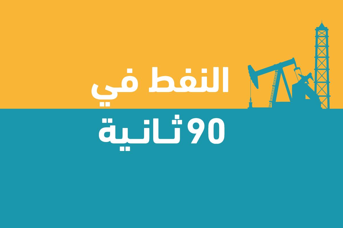 النفط في 90 ثانية