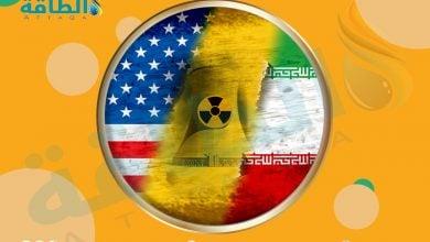 Photo of مع احتمالات رفع العقوبات الأميركية.. كيف ستتأثر أسواق النفط الإيراني؟