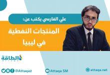 Photo of مقال - شركة البريقة لتسويق النفط.. ومعضلة الوقود والغاز في ليبيا