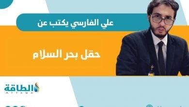 Photo of مقال - حقل بحر السلام الغازي شريان يربط ليبيا بأوروبا