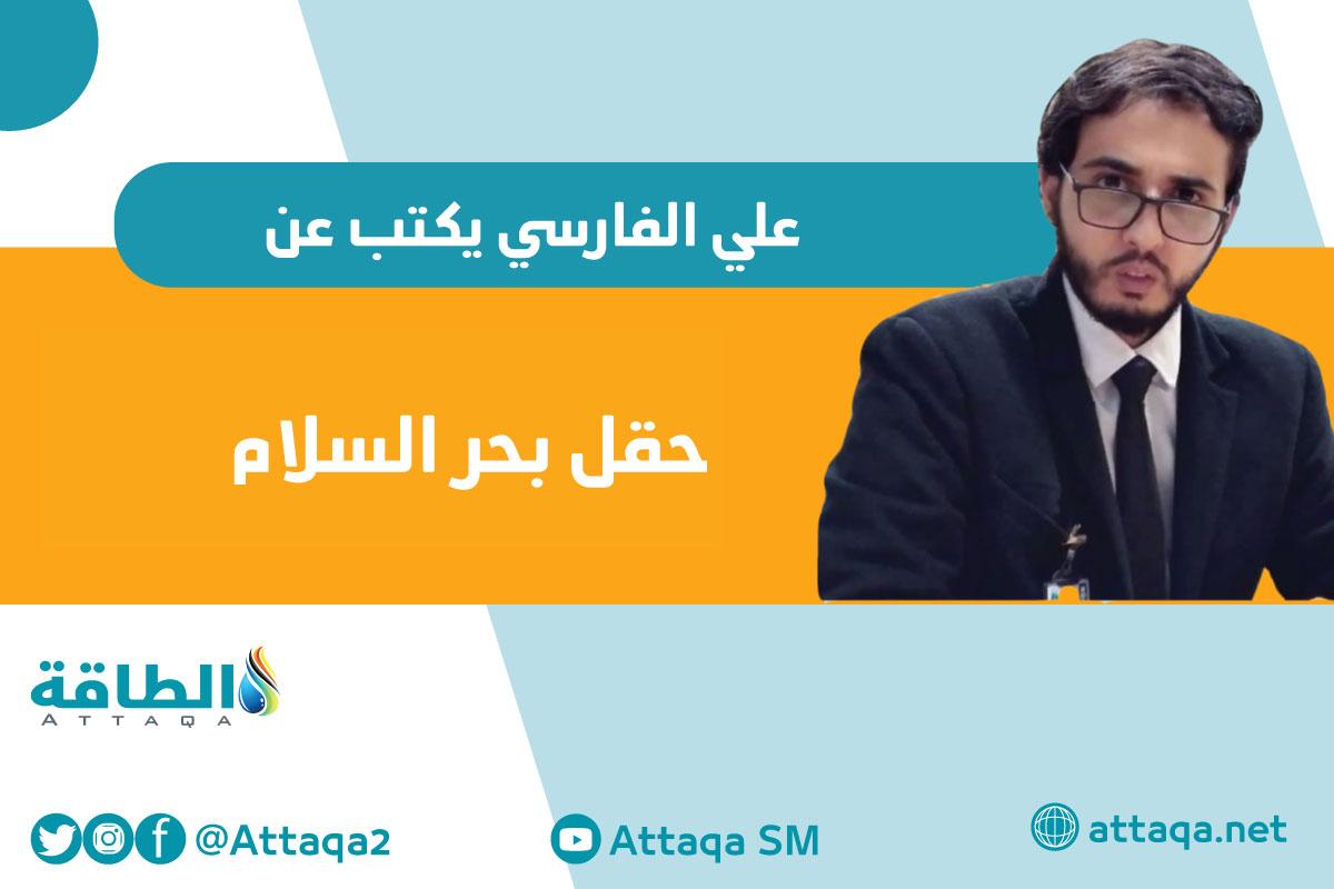 حقل بحر السلام - مؤسسة النفط الليبي - علي الفارسي