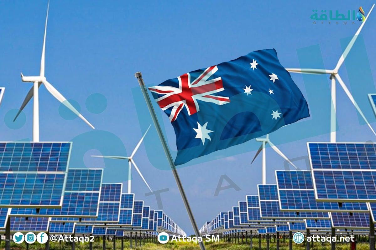 مشروعات الطاقة المتجددة في أستراليا