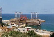Photo of بواخر كارباور شيب التركية تتوقف عن تزويد لبنان بالكهرباء