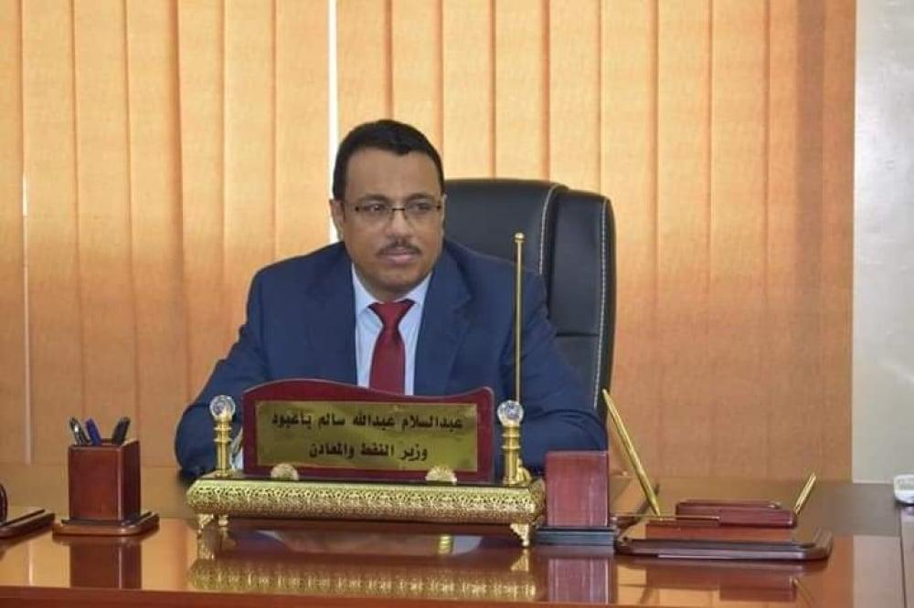 وزير النفط والمعادن في اليمن