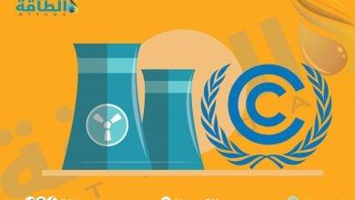 Photo of مطالب دولية بمضاعفة إنتاج الطاقة النووية بحلول 2050