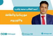 """Photo of مقال - """"الثوريوم"""" أحد المصادر المتوقعة للطاقة مستقبلًا.. موريتانيا مثالًا"""