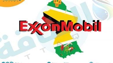 Photo of إكسون موبيل تعلن الاكتشاف النفطي الـ21 في غايانا