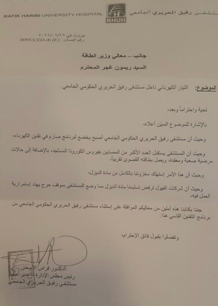 أزمة المحروقات في لبنان - مستشفى رفيق الحريري الحكومي الجامعي