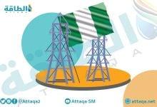 Photo of نيجيريا.. 3.6 مليار دولار لإنقاذ قطاع الكهرباء في 7 سنوات