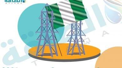Photo of رسميًا.. نيجيريا تعلن موعد إلغاء دعم الكهرباء
