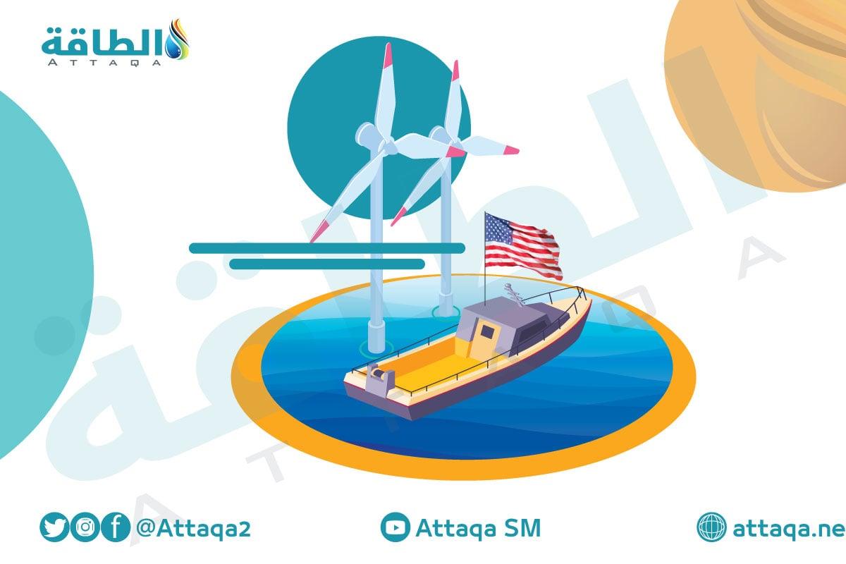 الولايات المتحدة - الرياح البحرية في أميركا - إدارة بايدن- تحول الطاقة