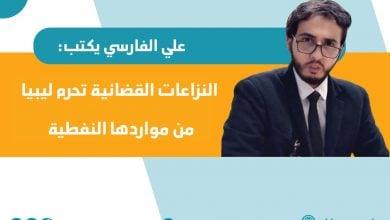 Photo of مقال - مستقبل غامض ينتظر مصفاة الشركة الليبية الإماراتية