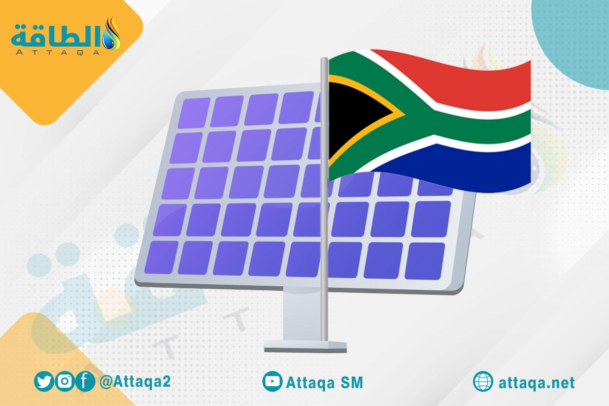الطاقة الشمسية في جنوب أفريقيا