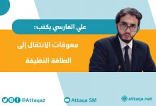Photo of مقال - مستقبل الطاقة المتجددة في ليبيا
