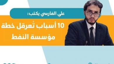 Photo of مقال - هل بإمكان ليبيا إنتاج 4 ملايين برميل نفط يوميًا؟