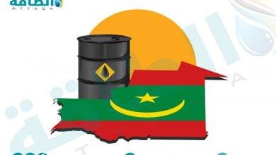 Photo of إكسون موبيل توقف التنقيب عن النفط في موريتانيا