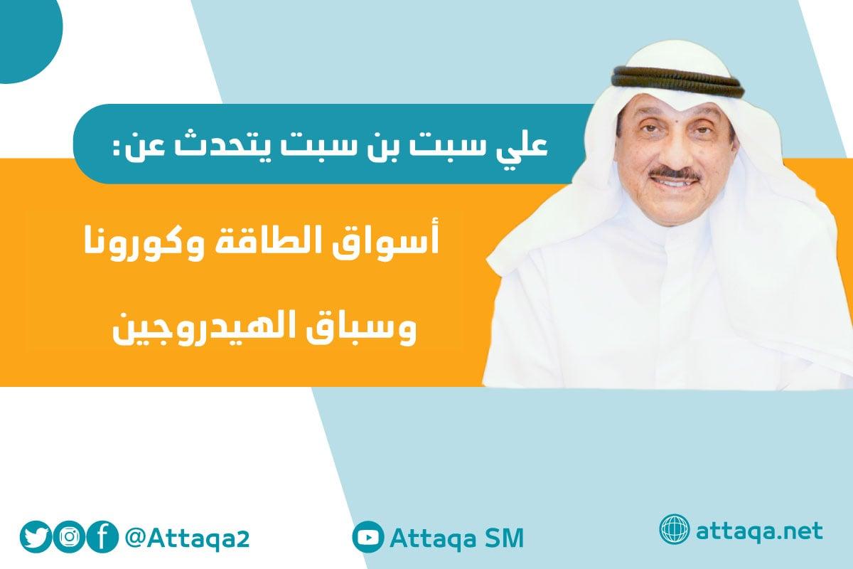 أمين عام أوابك علي سبت بن سبت