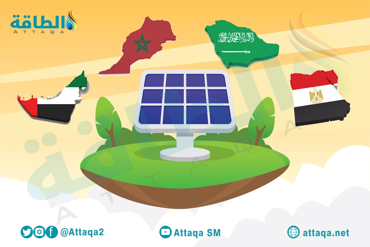 الطاقة الشمسية - مصر - السعودية - الإمارات - المغرب