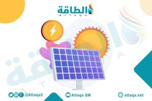 الطاقة الشمسية -
