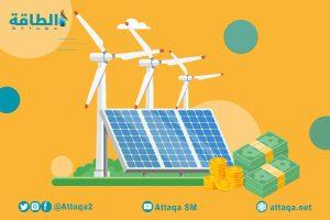 تمويل مشروعات التغير المناخي - تمويل الطاقة المتجددة