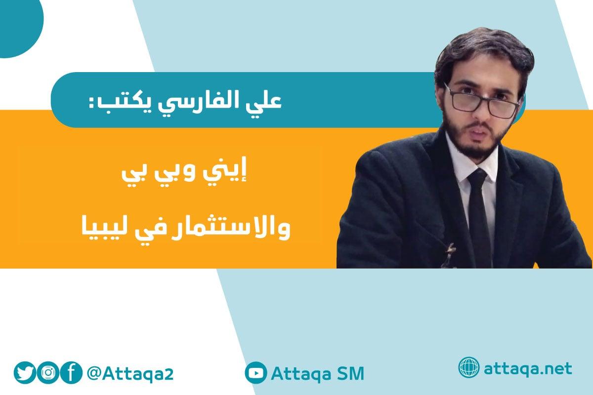 قطاع النفط الليبي - مقالات علي الفارسي