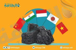 الفحم في 5 دول آسيوية