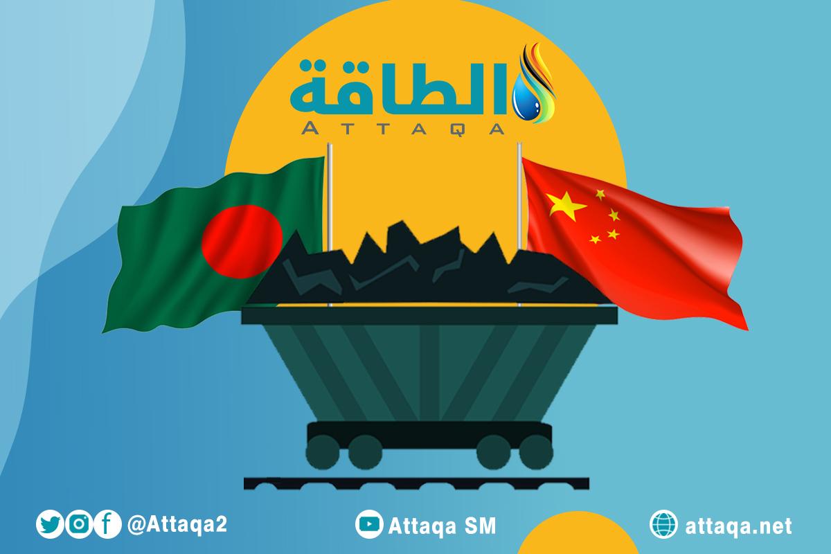 مشروعات الصين للفحم في بنغلاديش