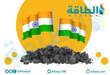 Photo of عجز مخزونات الفحم يُجبر الهند على وقف الإمدادات