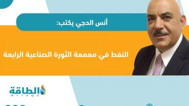 Photo of مقال - الثورة الصناعية الرابعة ومستقبل النفط