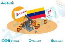 Photo of إكوينور وتوتال تتخارجان من مشروعهما النفطي في فنزويلا