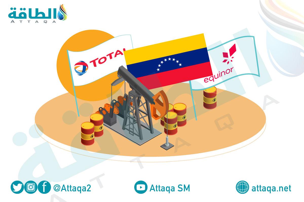 مشروعات إكوينور وتوتال في فنزويلا
