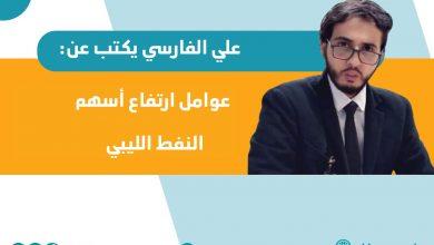 Photo of مقال - أهمية النفط الليبي للسوق العالمية