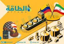 Photo of كيف تتغلب إيران وفنزويلا على العقوبات الأميركية لتصدير النفط؟.. الصين كلمة السر