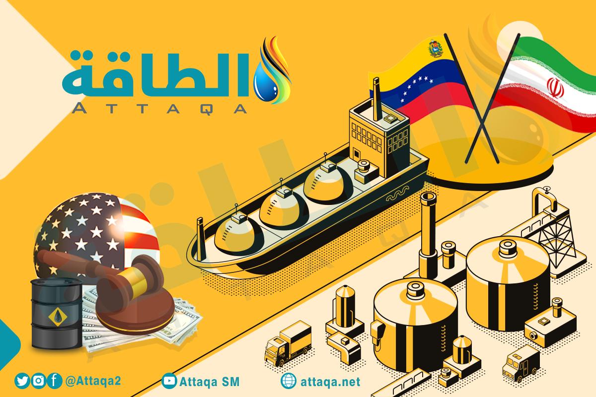 إيران - فنزويلا- العقوبات الأميركية - صادرات النفط - تصدير النفط