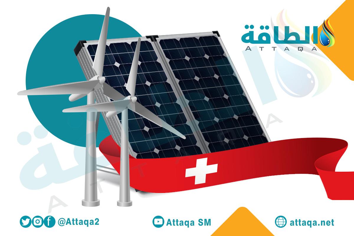 الطاقة المتجددة في سويسرا - جبال الألب