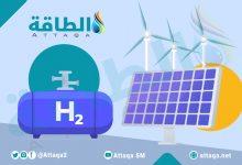 Photo of تحول الطاقة.. تقنيات جديدة لتطوير مشروعات الهيدروجين والطاقة المتجددة في 6 دول