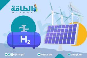 الهيدروجين الأخضر