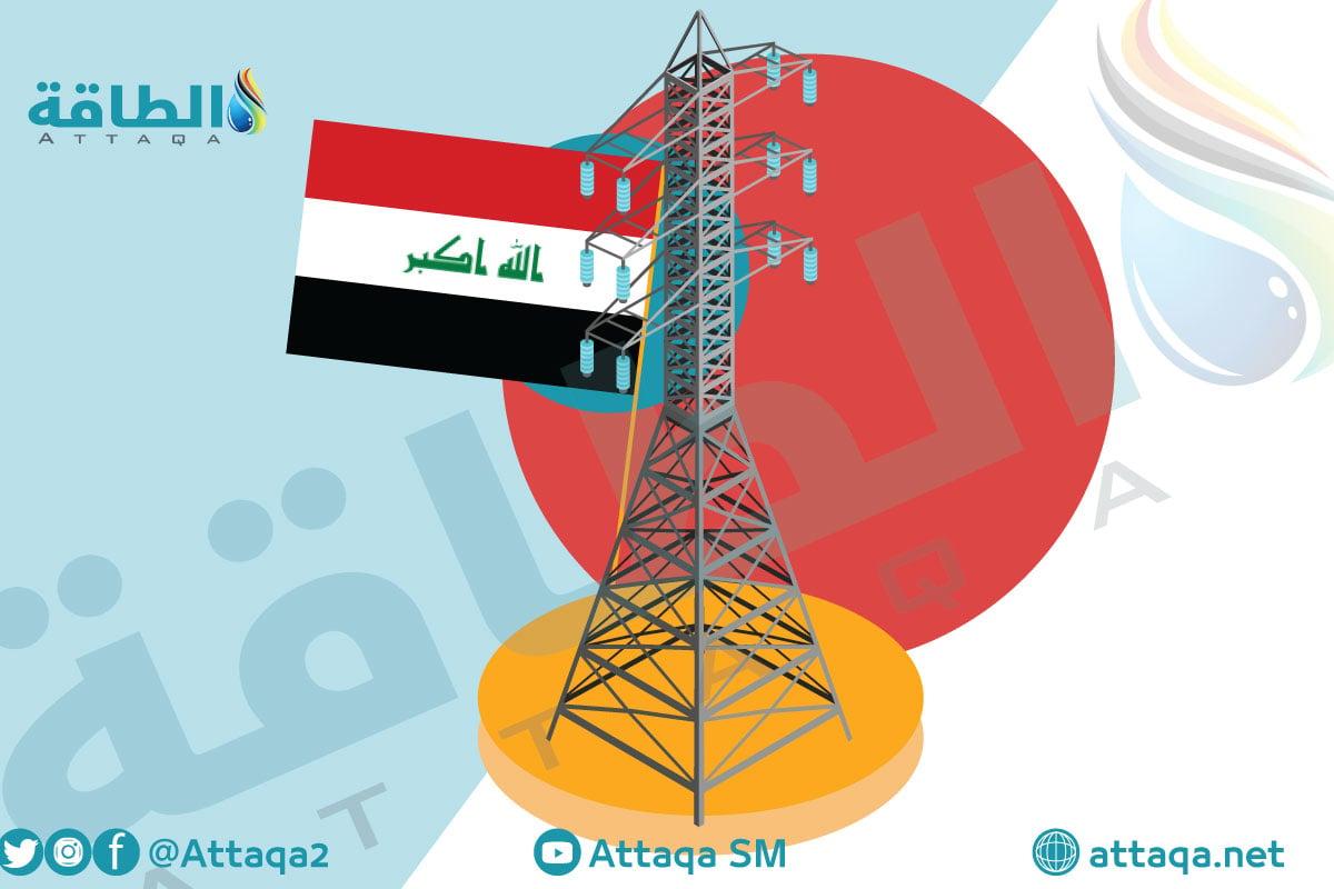 العراق - الكهرباء
