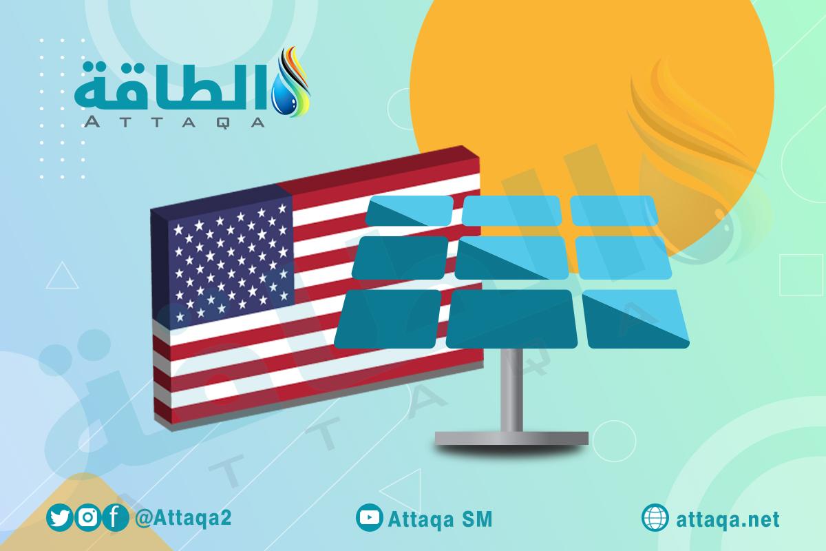 أميركا- الطاقة الشمسية