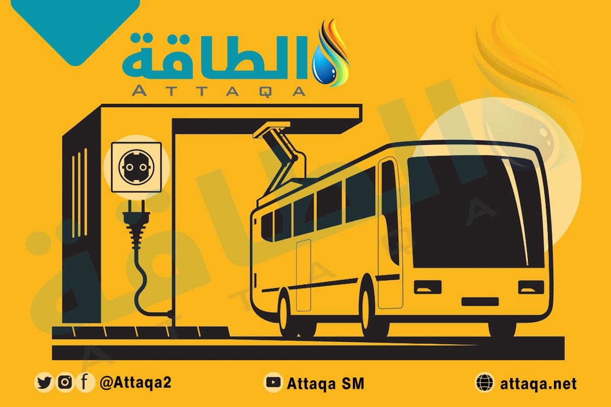 الحافلات الكهربائية