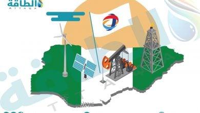Photo of التزامًا بالطاقة النظيفة.. توتال تخفض حرق الغاز 75% في نيجيريا