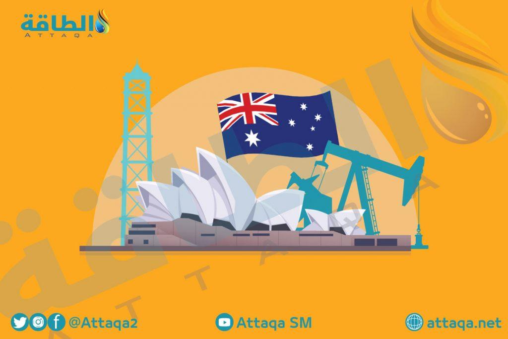 النفط والغاز في أستراليا