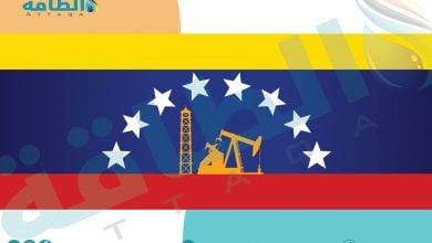 Photo of صادرات فنزويلا النفطية تواصل ارتفاعها للشهر الثاني على التوالي