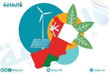 Photo of بدعم من الطاقة المتجددة.. سلطنة عمان بلا انبعاثات في 2050
