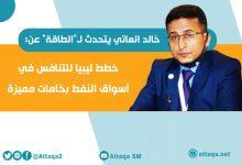Photo of حوار - مدير معهد النفط الليبي: نسعى لتوطين الوظائف وصناعات الأجهزة النفطية.. ولدينا 3 براءات اختراع