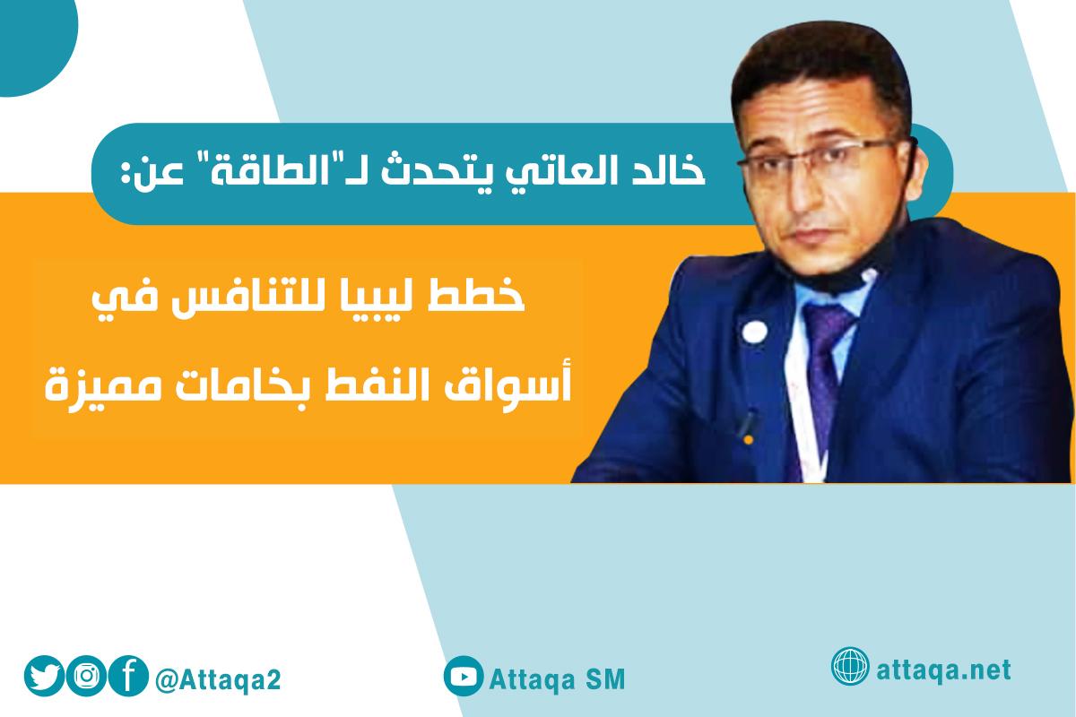 مدير معهد النفط الليبي خالد العاتي