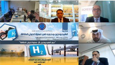 Photo of أوابك تحدد 4 مميزات للمنطقة العربية في سباق الهيدروجين